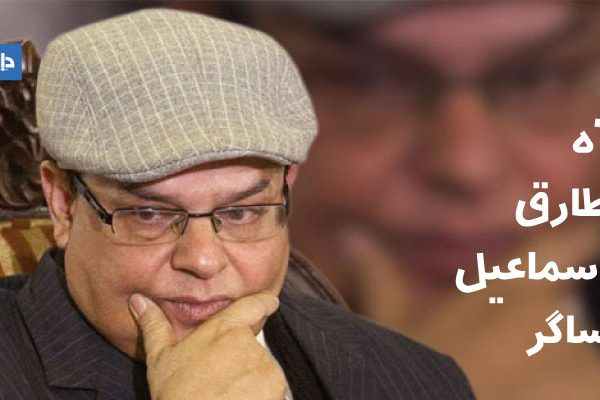 الوداع ! طارق اسماعیل ساگر—– ڈاکٹر خاور چودھری