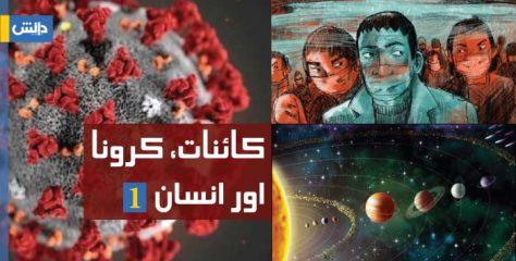 کائنات، کرونا وائرس اور انسان: حصہ 1 —— سلمان احمد شیخ