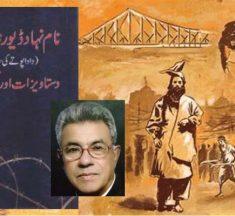 نام نہاد ڈیورنڈ لائن: جمعہ خان صوفی کی کتاب —– راجہ قاسم محمود